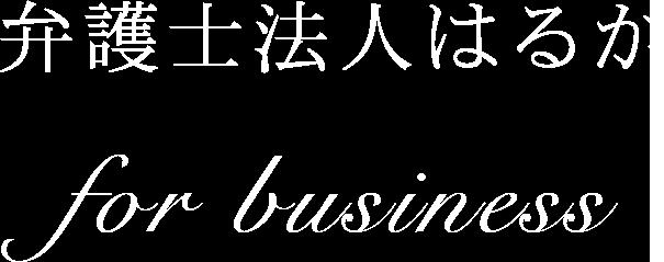 弁護士法人はるか企業法務専用サイト(松山)